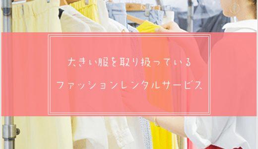 大きいサイズの服を扱っているファッションレンタルサービス比較