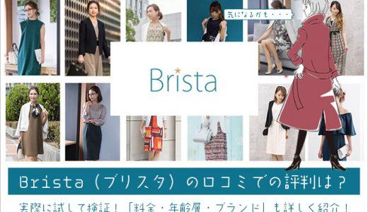 Brista(ブリスタ)の口コミでの評判は?試して年齢層・値段・ブランドをチェック!
