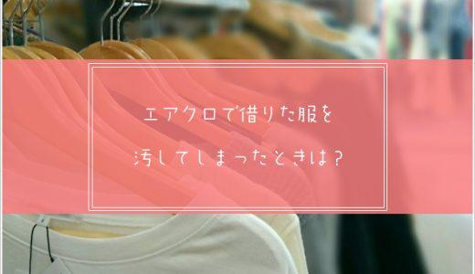 エアークローゼットで借りた服を汚してしまったときはどうなるの?