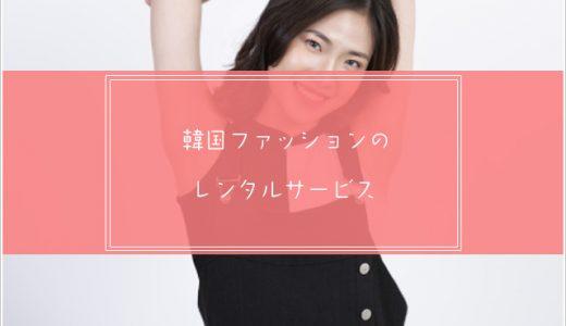 最新トレンドの韓国ファッションがレンタルできるサービスが人気の理由