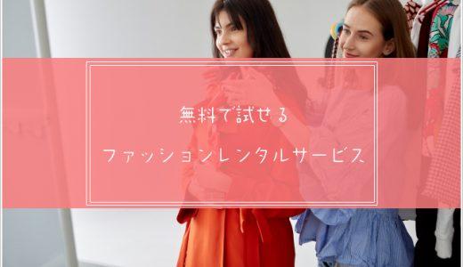 無料でお試しできるファッションレンタルサービスを紹介!!
