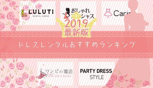 【2019年】ドレスレンタルの口コミおすすめランキング!安さ・可愛いさを比較!