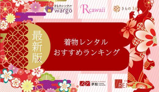 【最新】着物レンタル人気おすすめランキングTOP5!料金やサービスを比較!