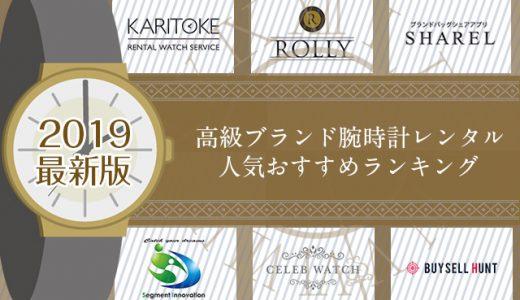 【最新】高級腕時計レンタル人気おすすめランキング!料金・ブランドを比較